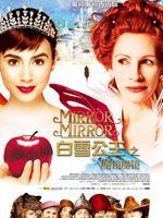 白雪公主之魔镜魔镜