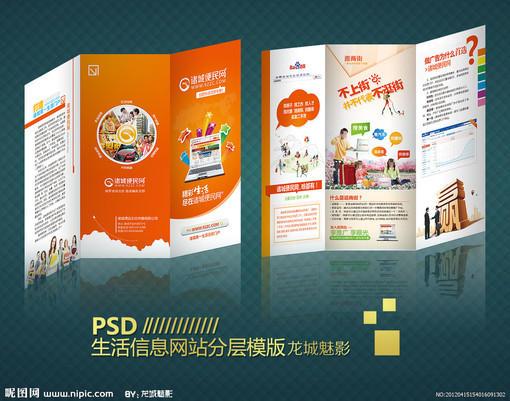 生活信息网站三折页源文件__dm宣传单_广告设计模板