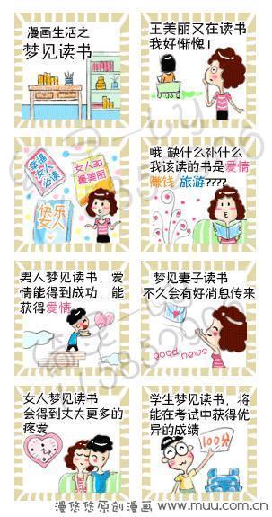 梦见读书-v技法小技法人体_hao123网址导航结构漫画漫画图片图片