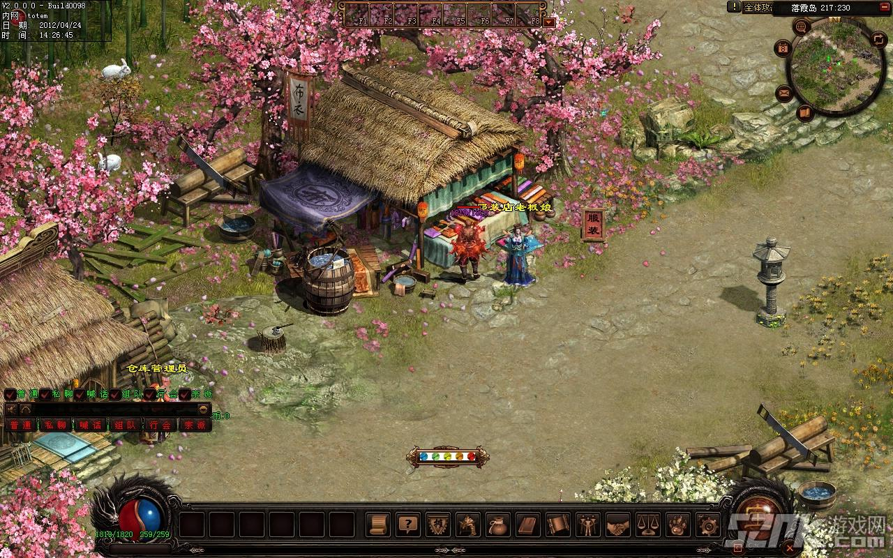 《传奇世界2》截图
