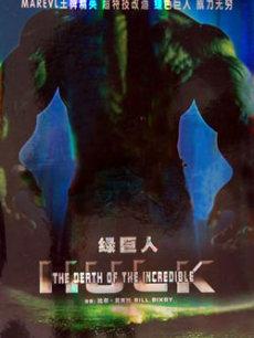 绿巨人 (2003)
