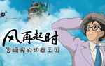 宫崎骏的动画王国